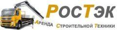 РОСТЭК — аренда манипулятора в СПб и ЛО